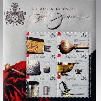 Художній блок марок «Гетьманські клейноди та особисті речі Богдана  Хмельницького»