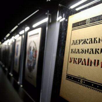 Міжнародна виставка «Знак соборності. Великий герб України: від  Нарбута до Якутовича»