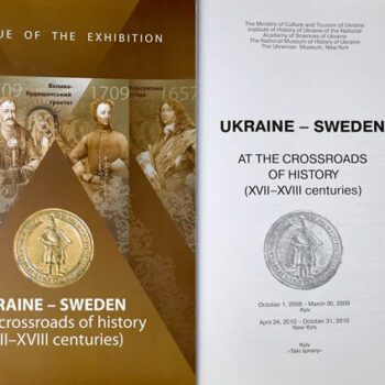 Міжнародна виставка «Україна – Швеція: на перехрестях історії (XVII–XVIII ст.)» у Києві