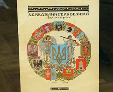 International Exhibition dedicated to the Great Coat of Arms of Ukraine took place in Kyiv (Eng.)