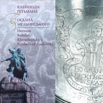 Альбом «Гетьманські клейноди та особисті речі Богдана Хмельницького у колекціях музеїв Європи»